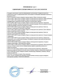 Декларация соответствия ТР ТС 032:2013стр2