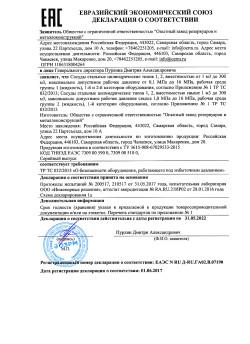 Декларация соответствия ТР ТС 032:2013