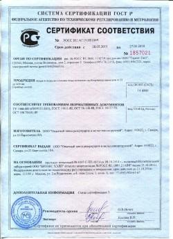 Сертификат опоры трубопроводов ОЗРМ