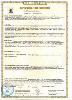 Сертификат соответствия ТР ТС 032:2013