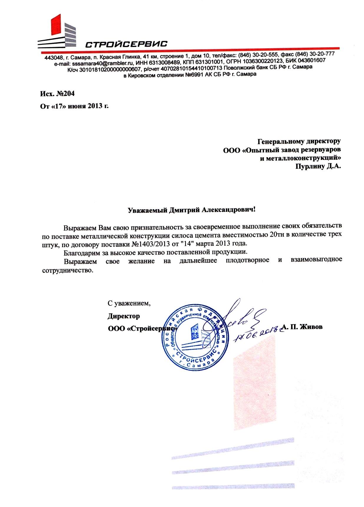 Отзыв ООО Стройсервис