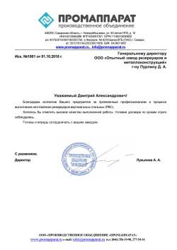 Отзыв Промаппарат ОЗРМ