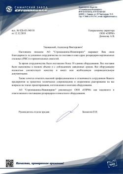 Отзыв Строммашина