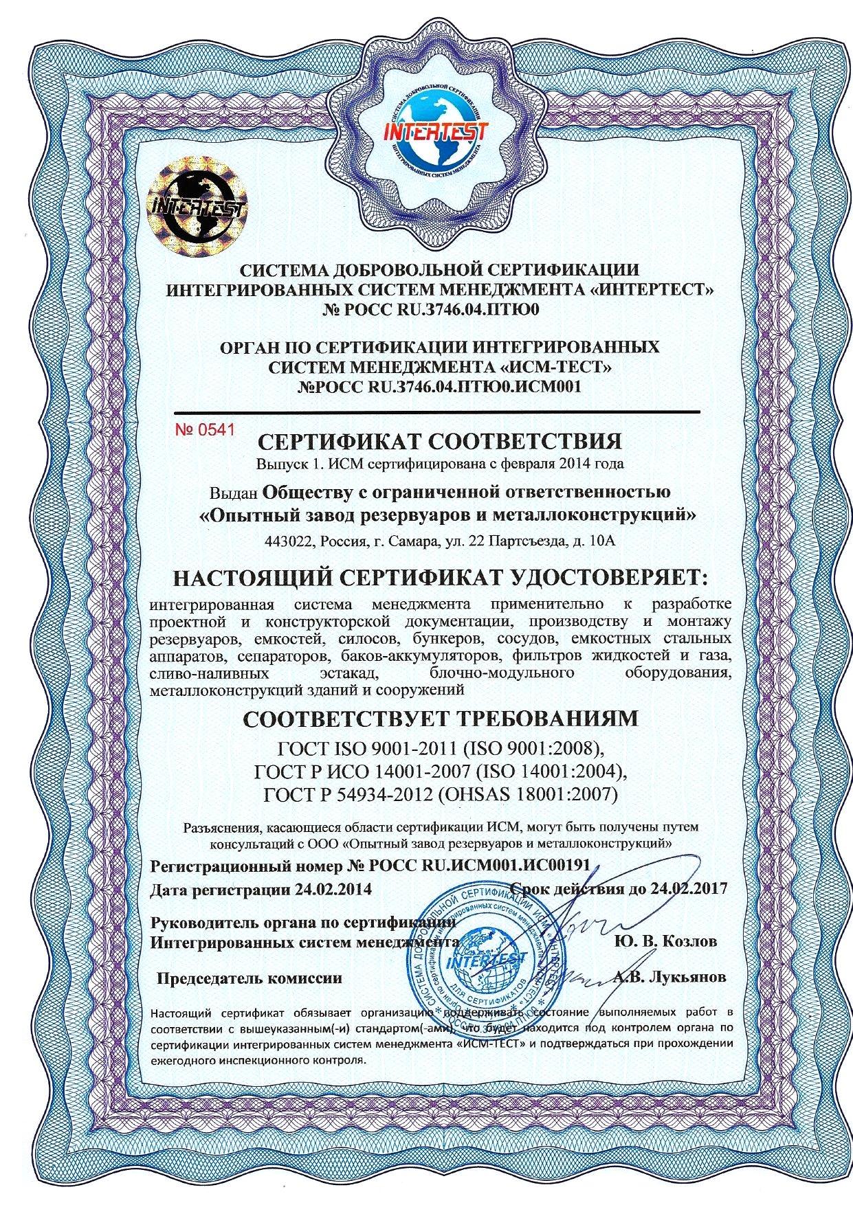 Интегрированная система качества ISO, OHSAS