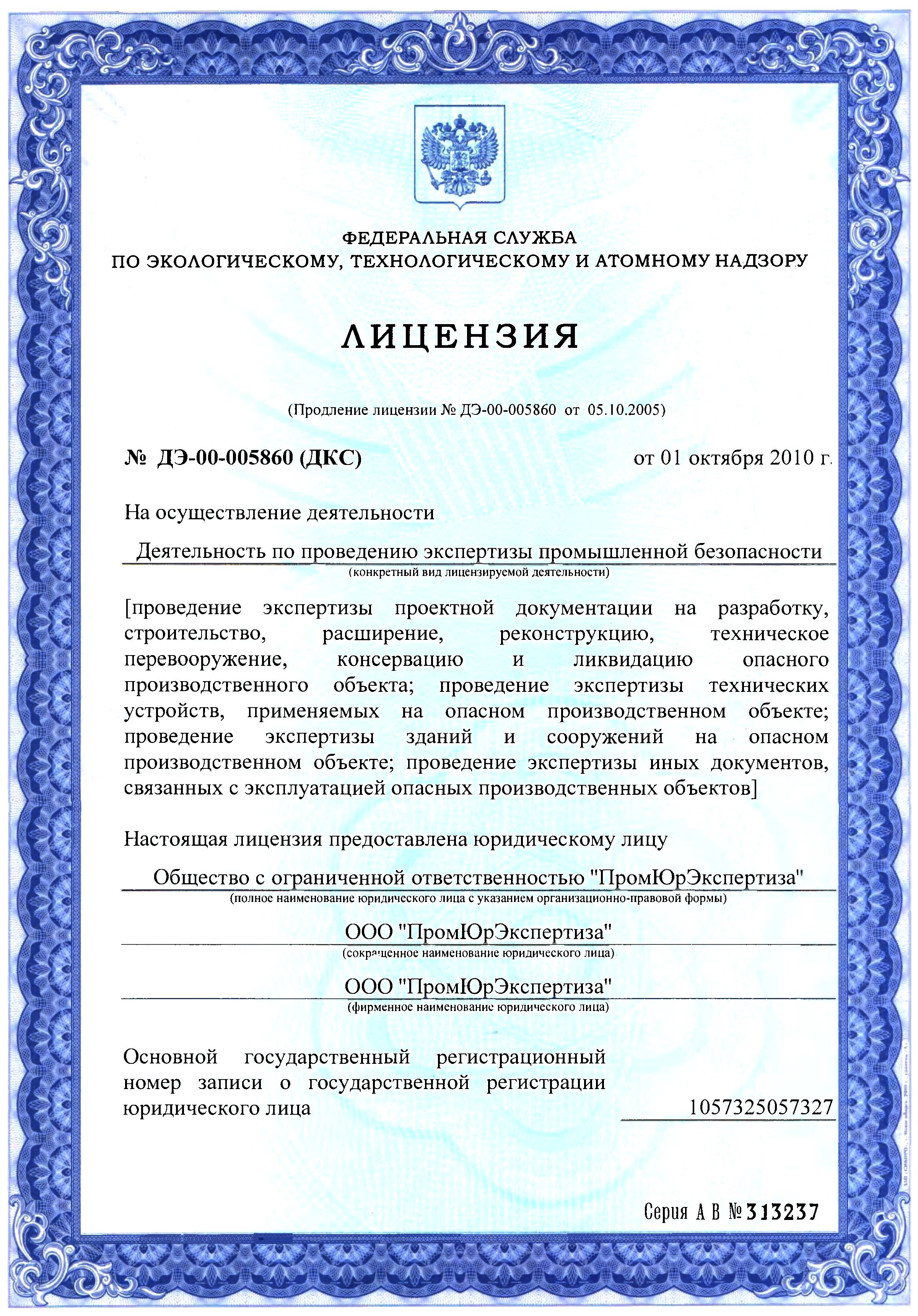 Лицензия Ростехнадзор2