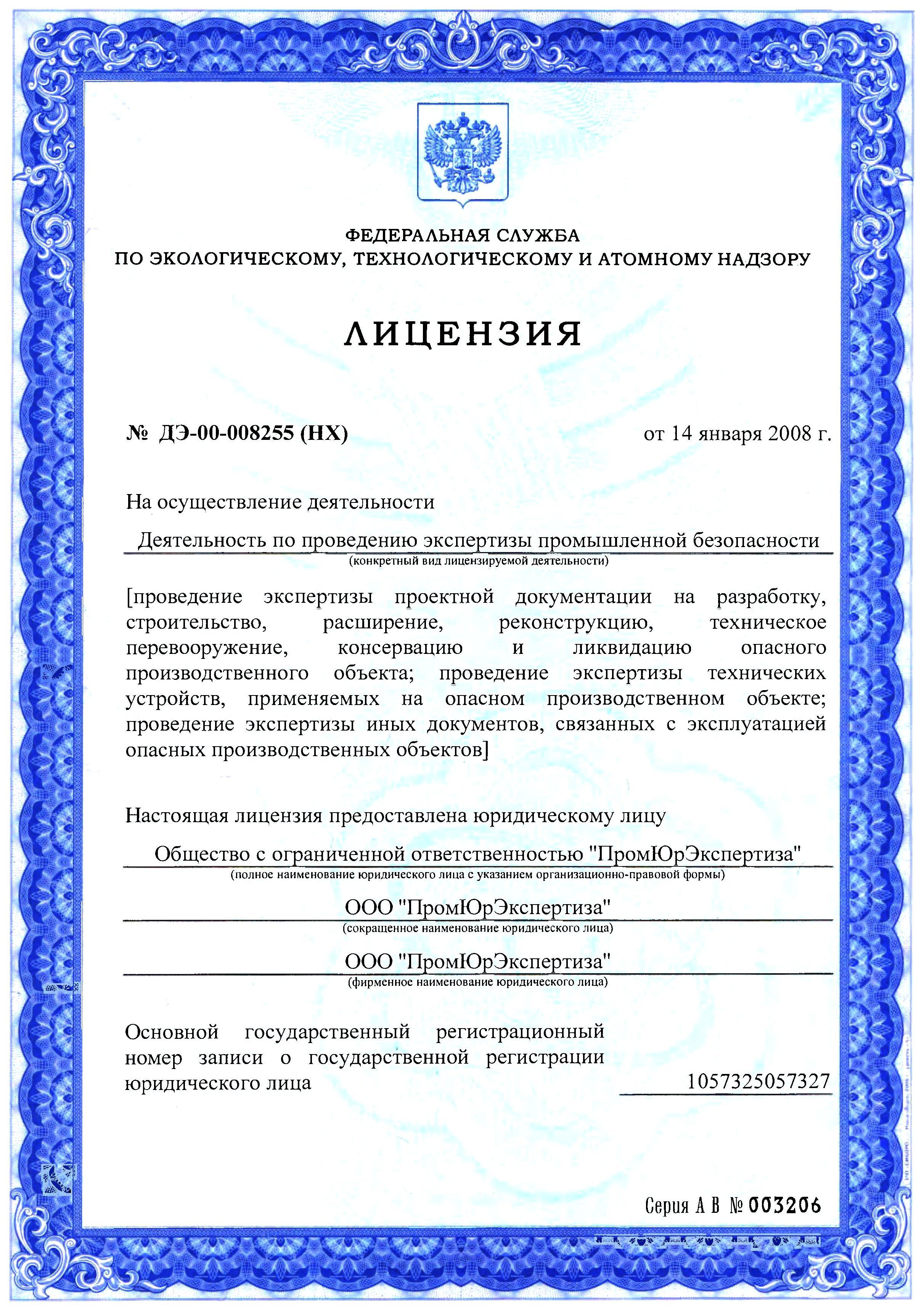 Лицензия Ростехнадзор1