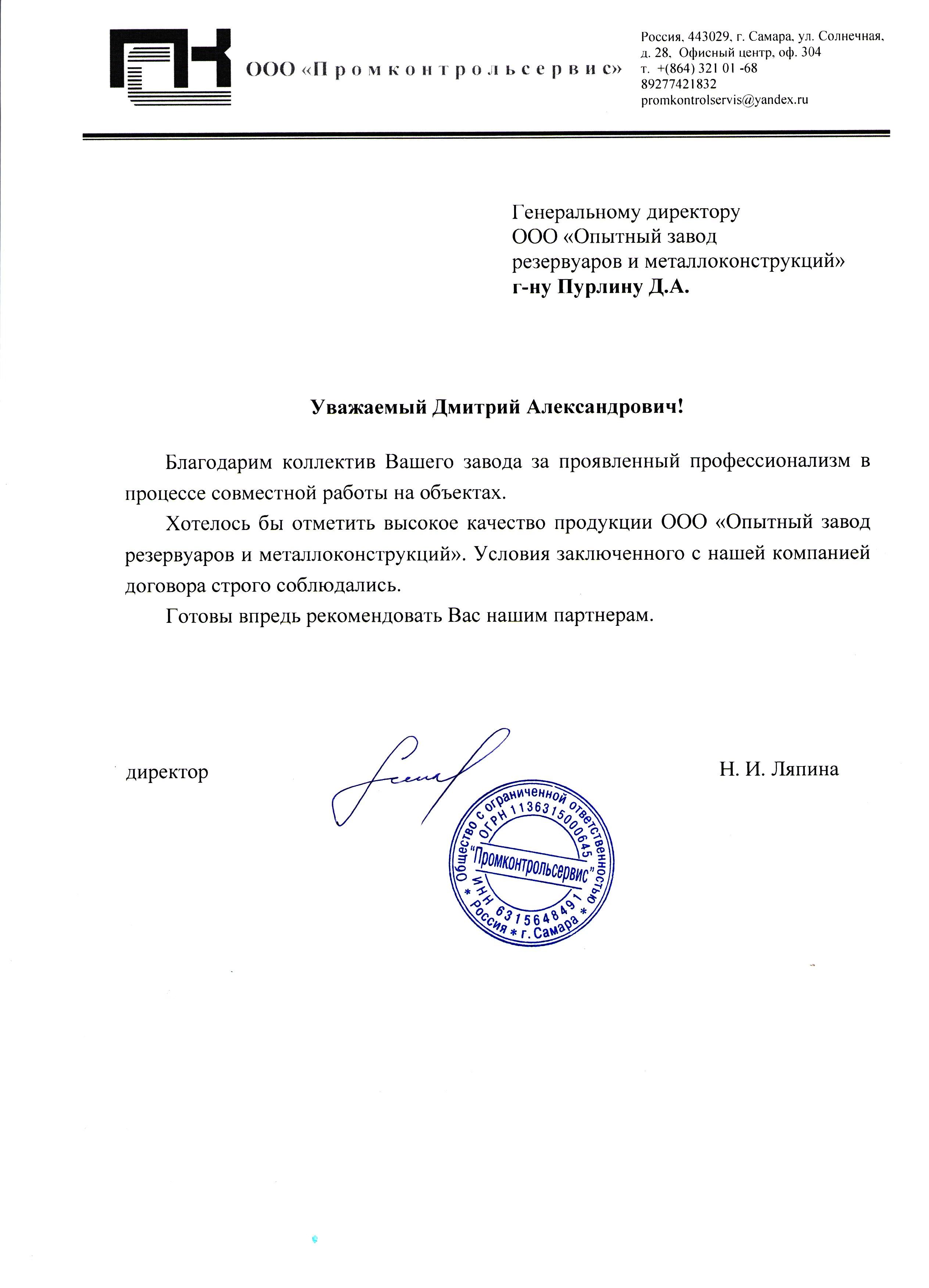 ОТЗЫВ ООО «Промконтрольсервис»