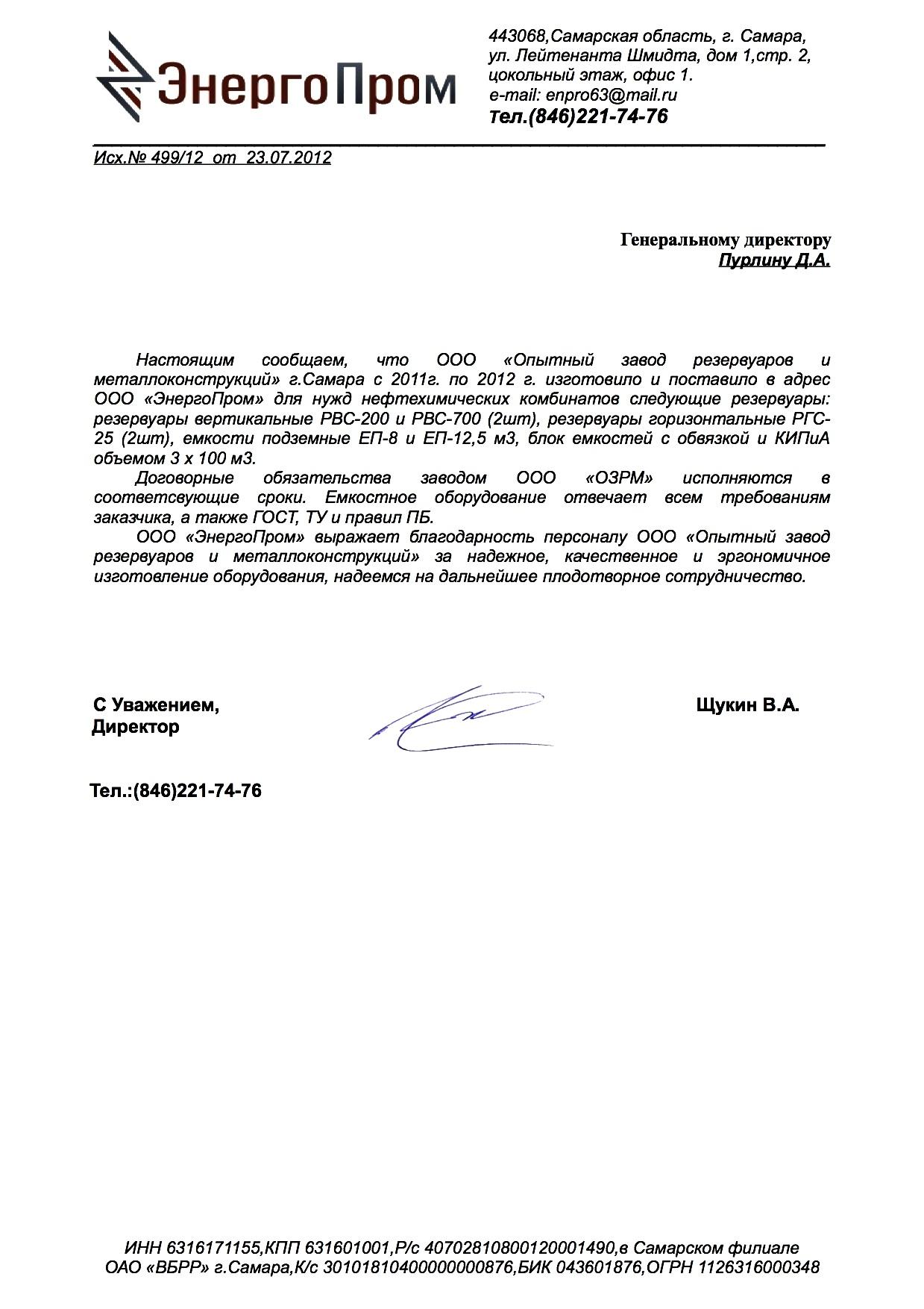 ОТЗЫВ Энергопром