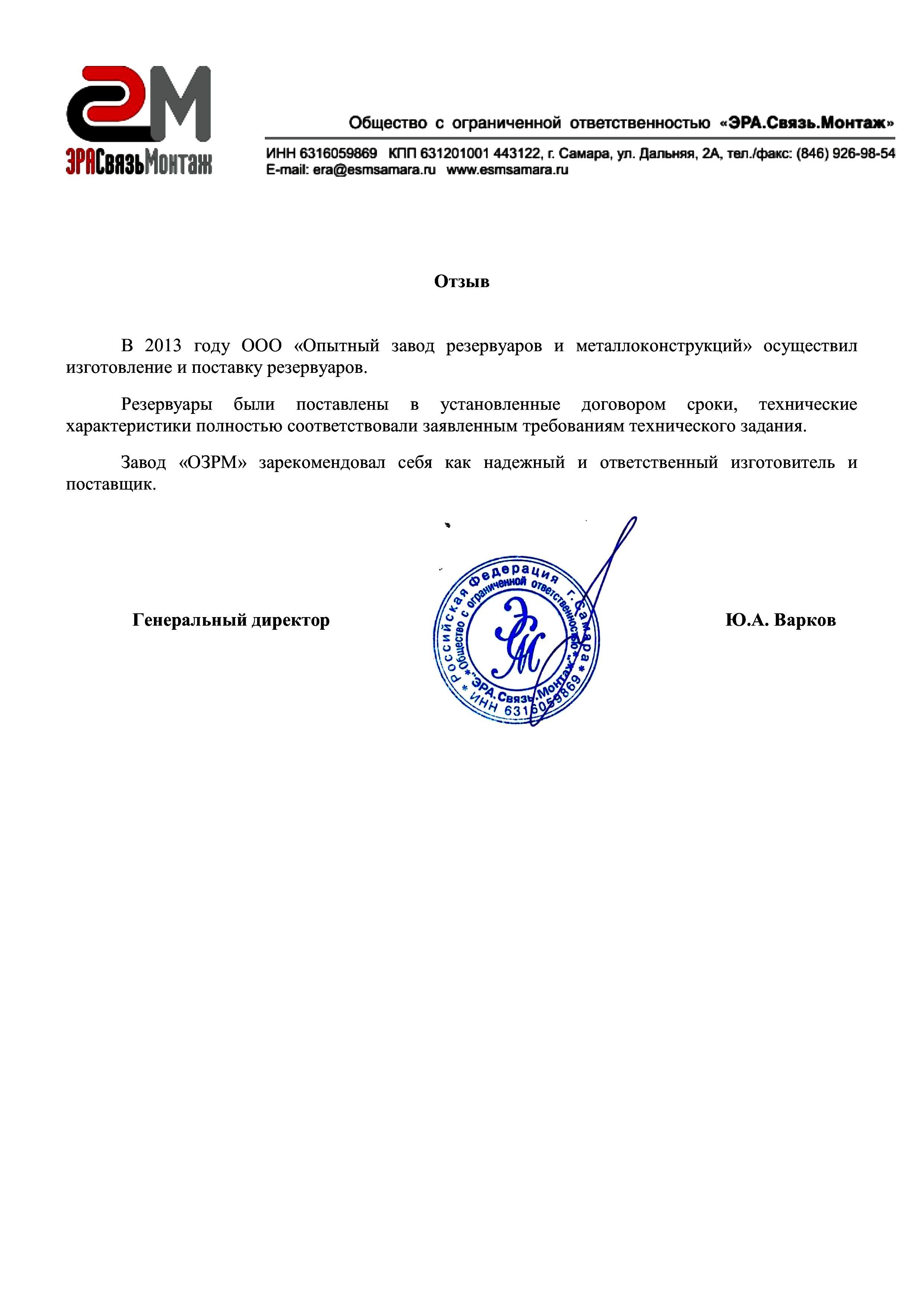 "Отзыв ООО ""ЭРА.Связь.Монтаж"""