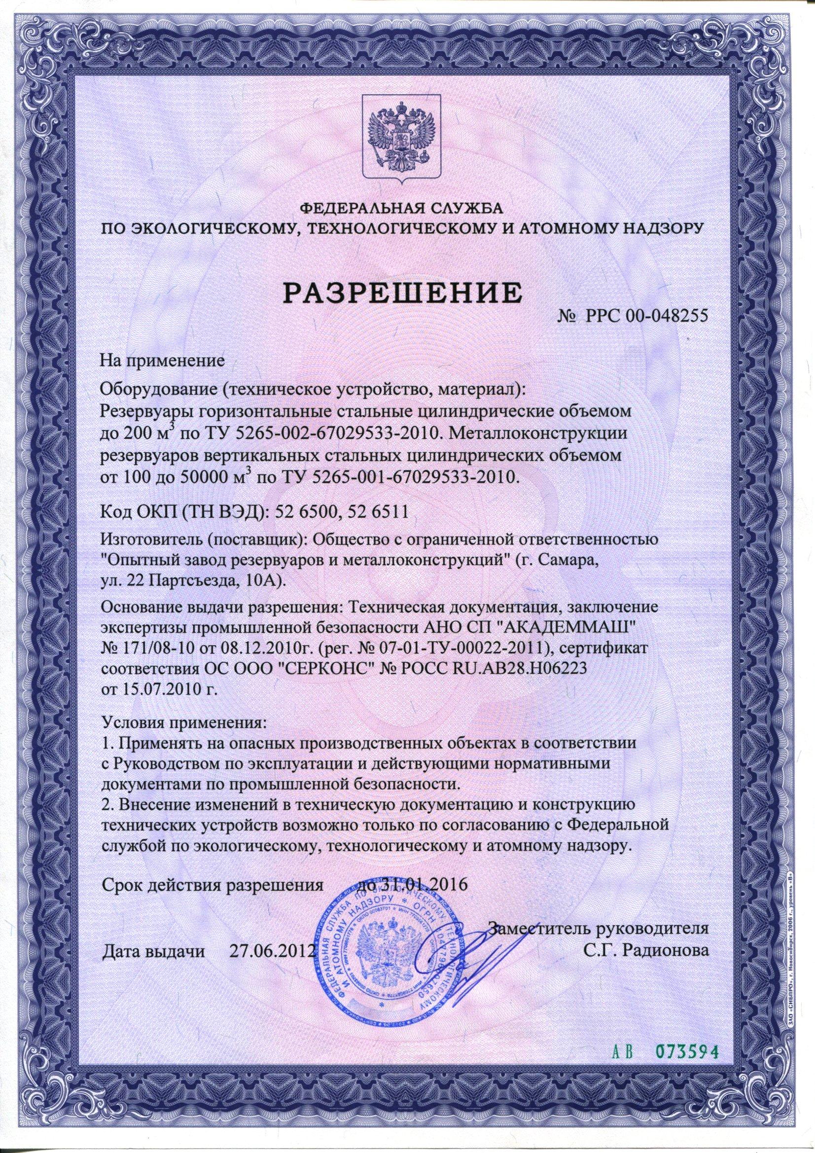 Разрешение на применение резервуары и металлоконструкции резервуаров