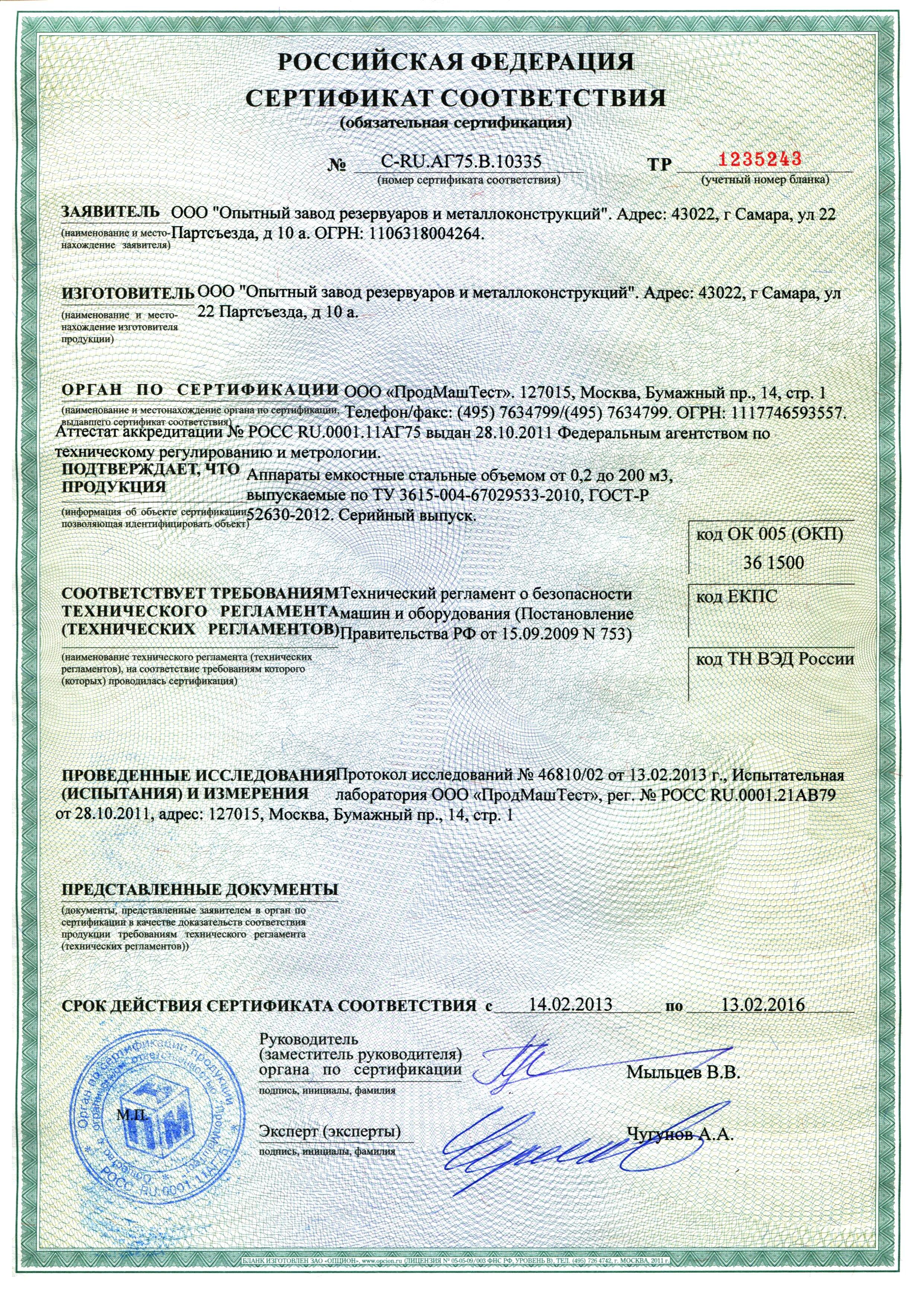 Сертификат емкостные стальные аппараты
