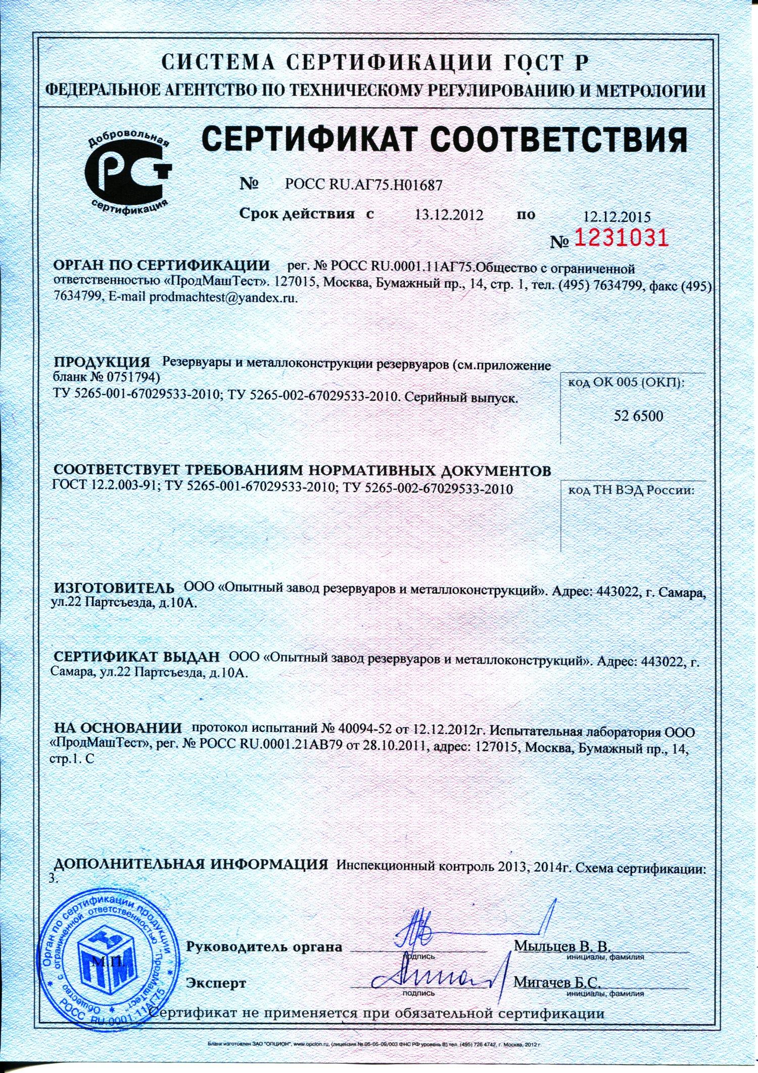 Сертификат на резервуары и металлоконструкции резервуаров