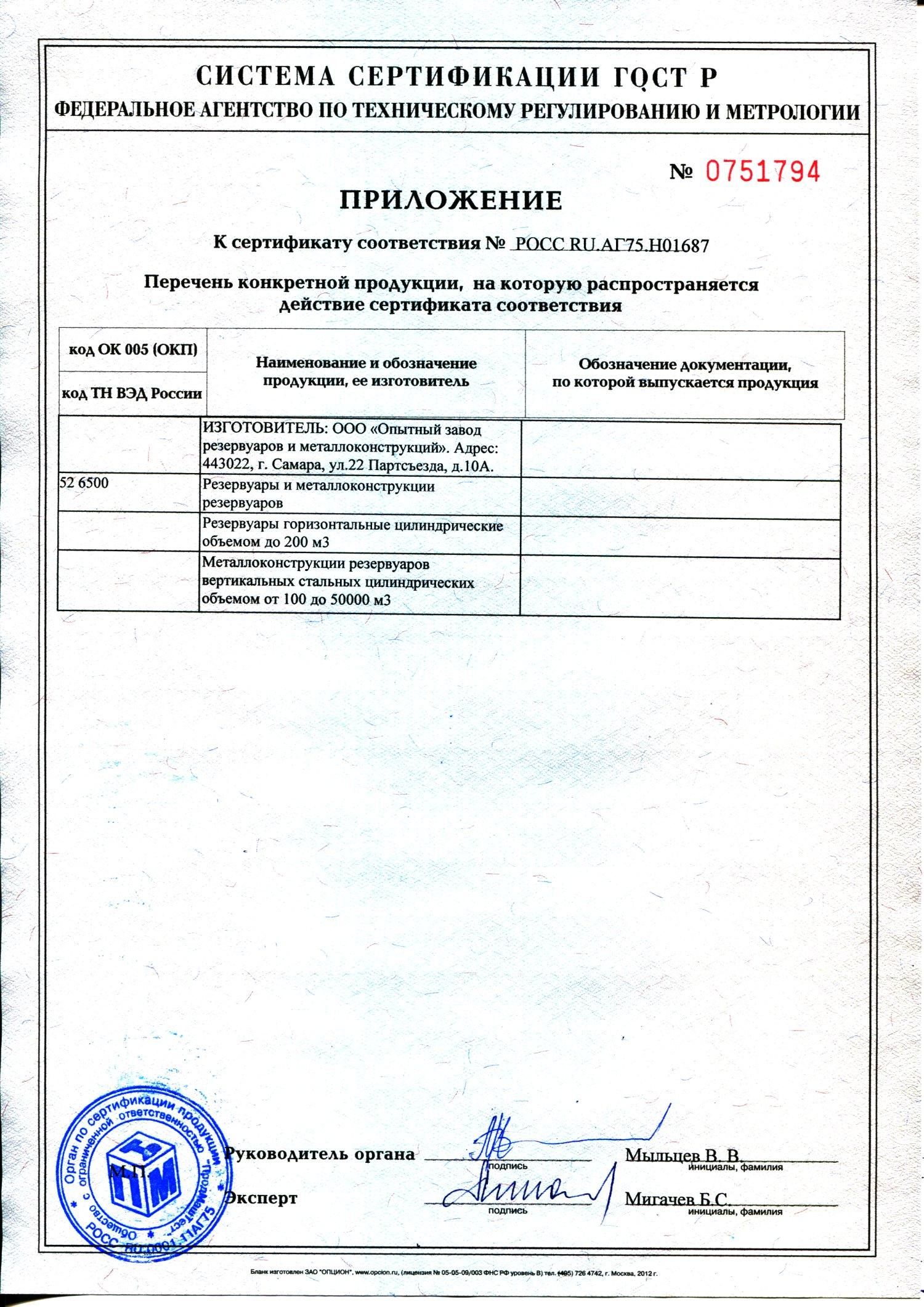 Сертификат на резервуары и металлоконструкции резервуаров (приложение)