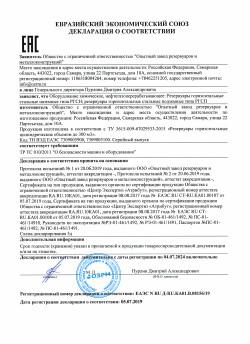 Декларация на резервуары РГСН и РГСП по схеме 5д