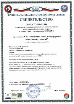 НАКС АЦСТ-118-01584