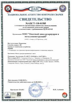 НАКС АЦСТ-118-01585