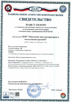 НАКС АЦСТ-118-01593