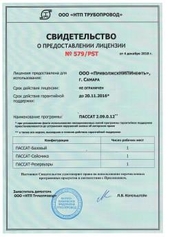 Пассат лицензия расчет резервуаров