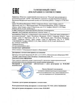 Резервуары вертикальные. Декларация соответствия ТР ТС 010_2011