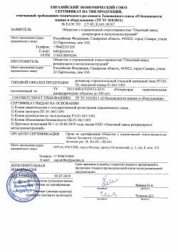 Сертификат на тип РГСН