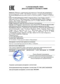 Декларация соответствия ТР ТС 010:2011 резервуары РГС