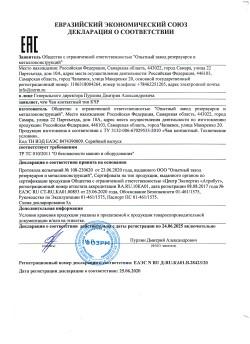 Контактный чан КЧР. Декларация соответствия ТР ТС 010:2011