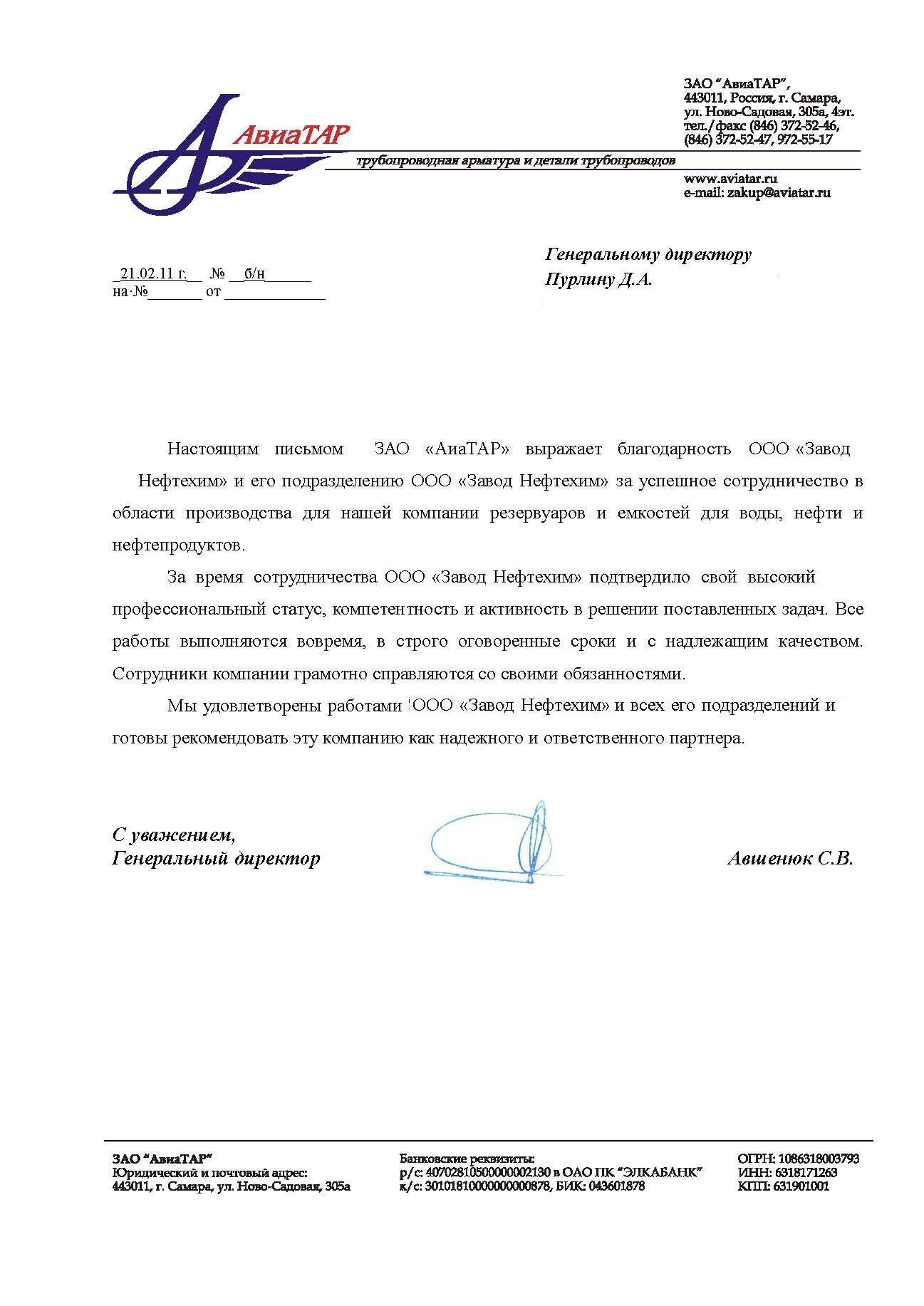 ОТЗЫВ ЗАО АвиаТАР