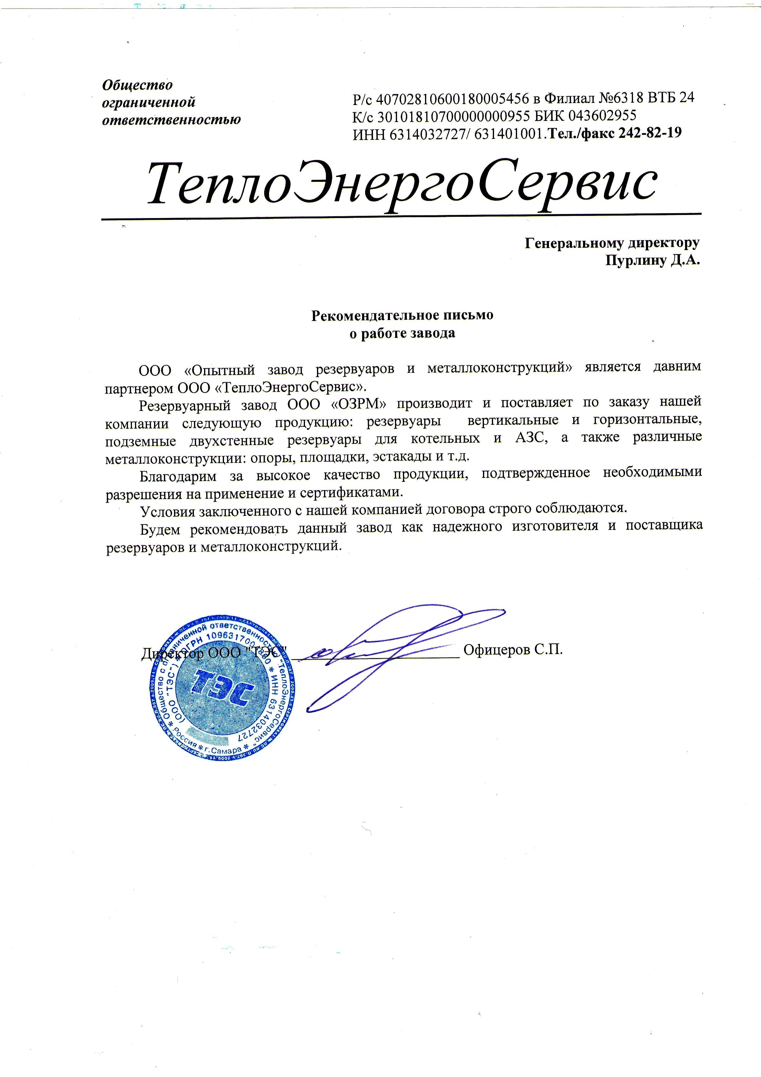"Отзыв ООО ""ТеплоЭнергоСервис"""