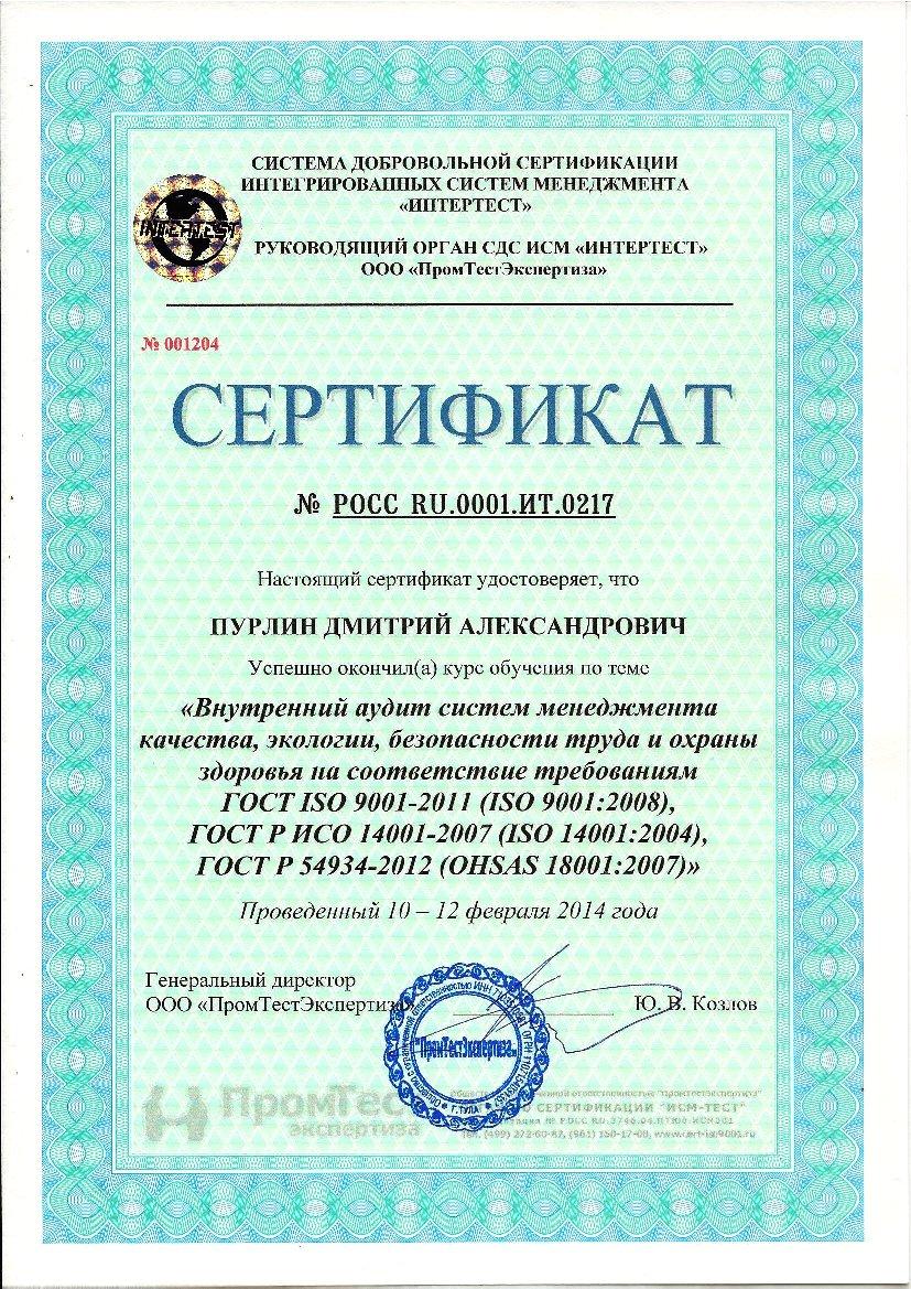 Сертификат обучения ISO(3)